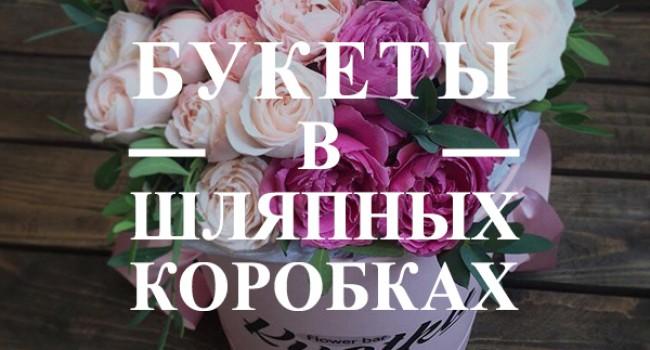 букеты в коробках купить в Минске