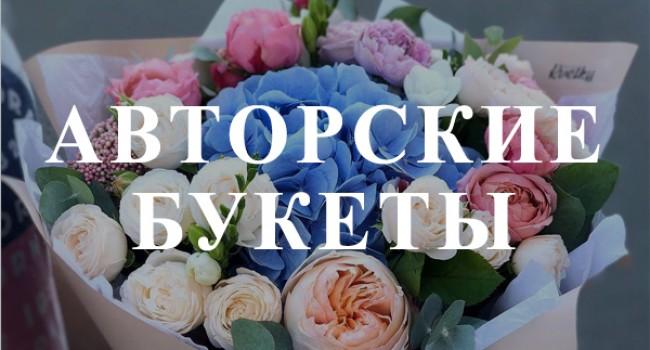 авторские букеты купить в Минске