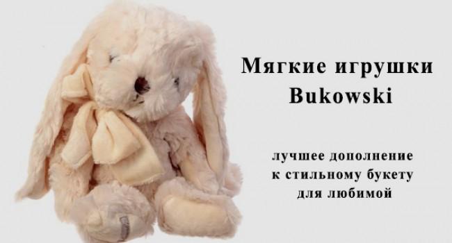 игрушка мягкая Bukowski купить в Минске
