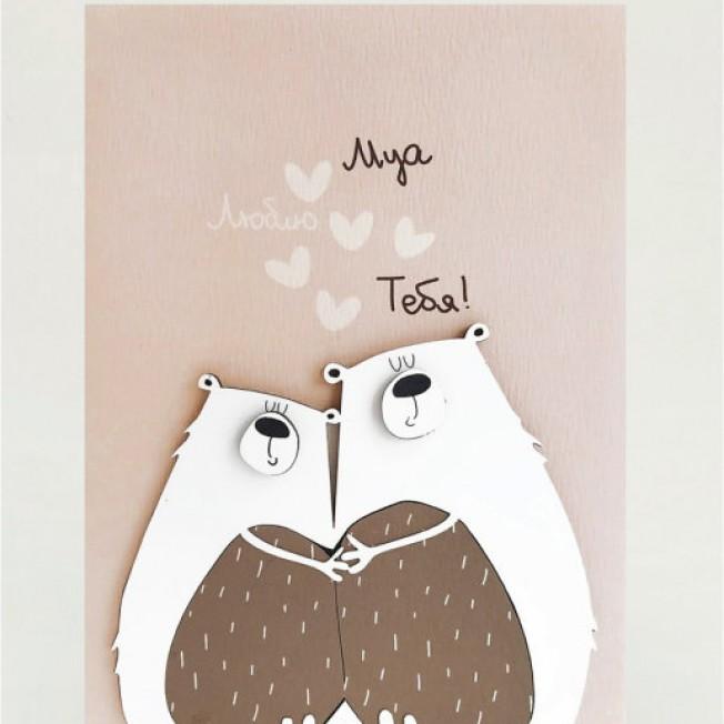 Postcard - Mua love you